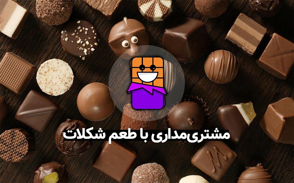 باشگاه مشتریان شکلات