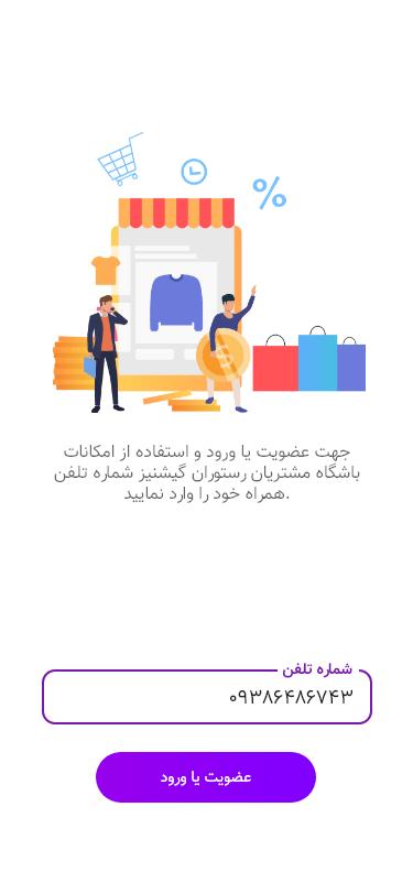 اپلیکیشن موبایل باشگاه مشتریان