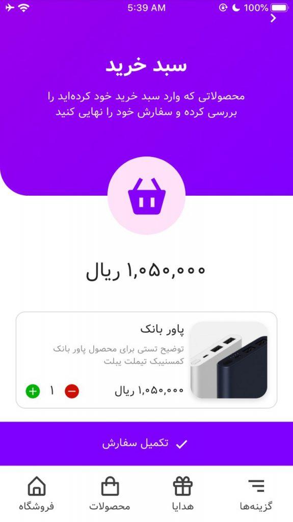 اپلیکیشن فروش