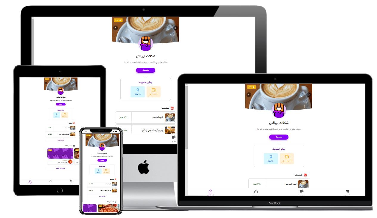 اپلیکیشن و سامانه فروش آنلاین